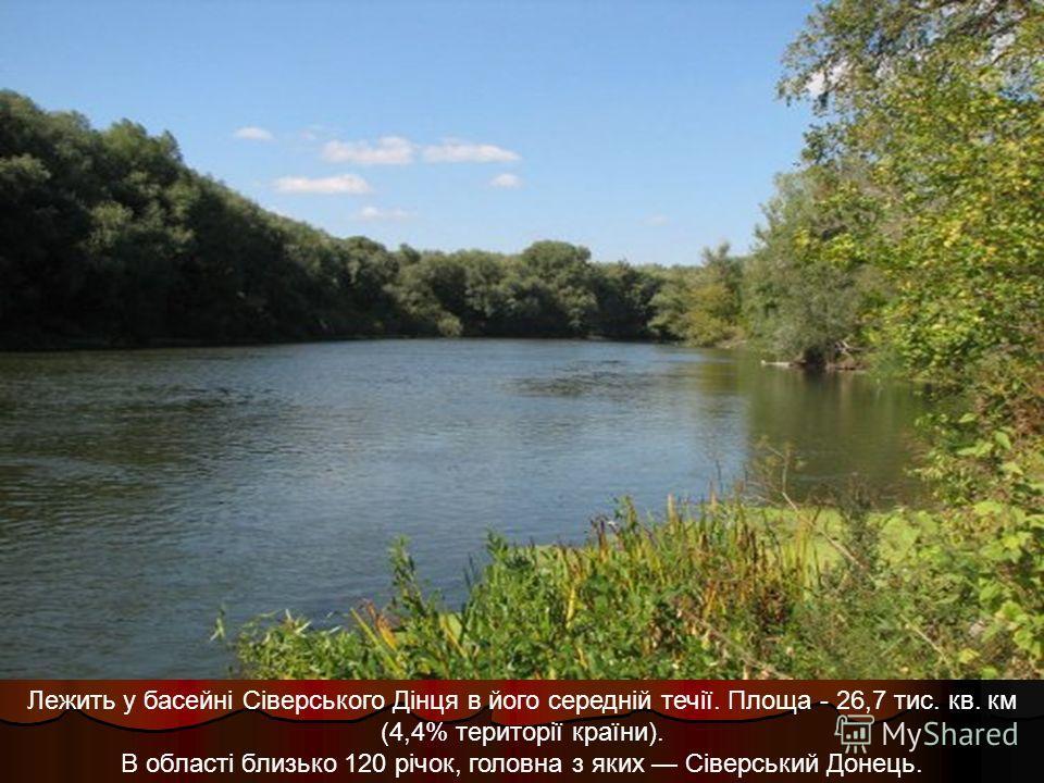 Лежить у басейні Сіверського Дінця в його середній течії. Площа - 26,7 тис. кв. км (4,4% території країни). В області близько 120 річок, головна з яких Сіверський Донець.
