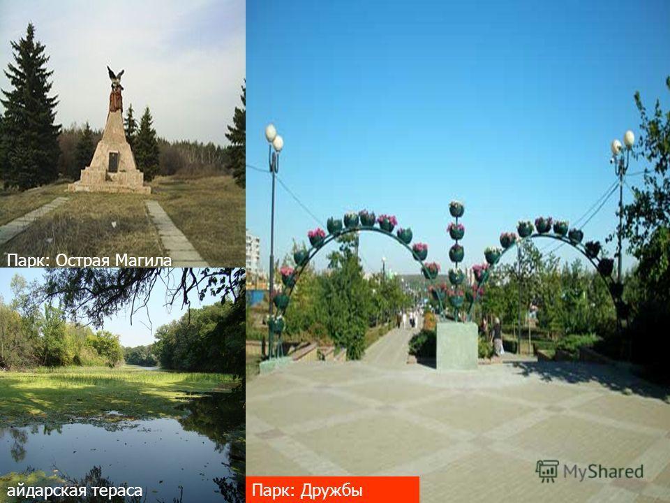Парк: Острая Магила Парк: Дружбыайдарская тераса