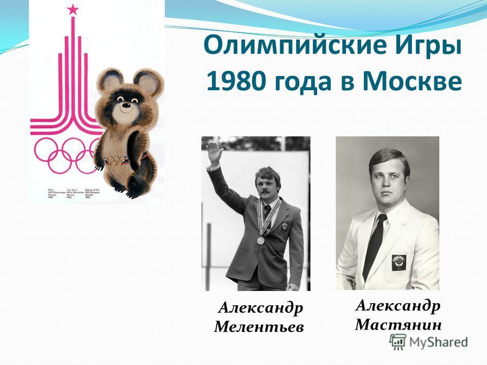 Олимпийские Игры 1980 года в Москве Александр Мастянин Александр Мелентьев