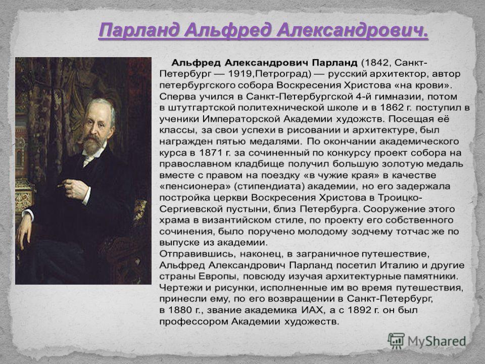 Парланд Альфред Александрович. Парланд Альфред Александрович.