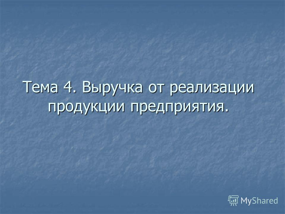 Тема 4. Выручка от реализации продукции предприятия.