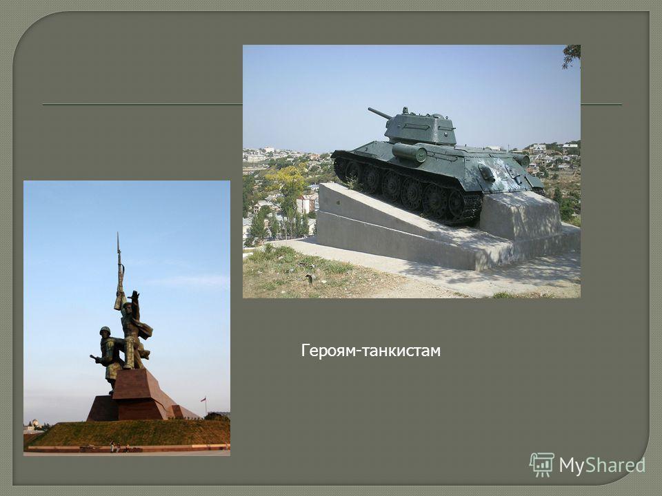 Героям-танкистам