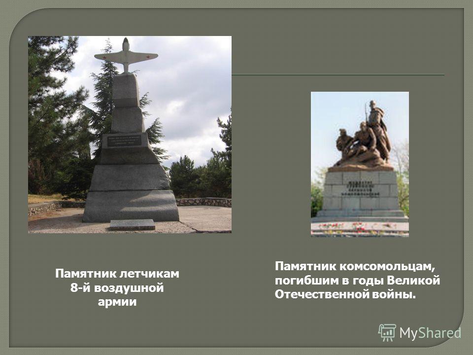 Памятник комсомольцам, погибшим в годы Великой Отечественной войны. Памятник летчикам 8-й воздушной армии
