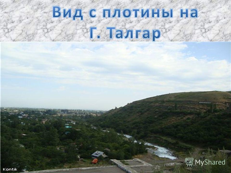 В 1999 году в 300-х метрах ниже слияния рек Правого и Левого Талгар начато строительство противоселевой платины. Завершение строительства запланировано на 2004 год, высота платины - 60м.