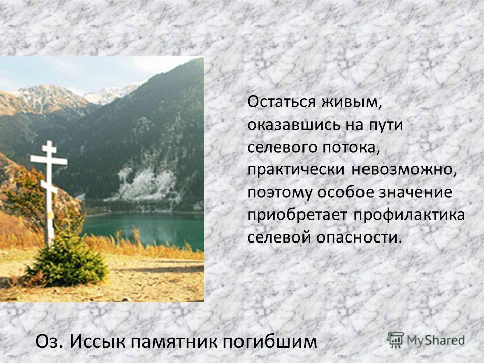 Образуются они в результате прорыва моренных озер, переполненных водой от стаявшего снега, льда, осадков. Перемычка, перекрывающая ущелье поперек от склона до склона и состоящая из камней, щебня, льда, не выдерживает напора и сползает вместе с водой