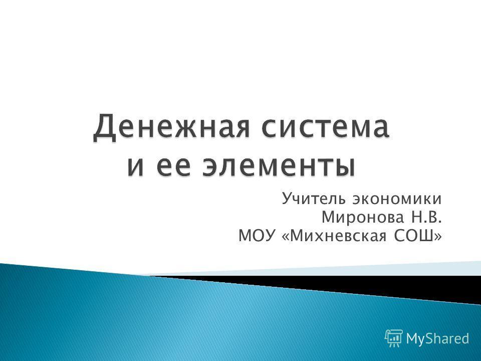 Учитель экономики Миронова Н.В. МОУ «Михневская СОШ»
