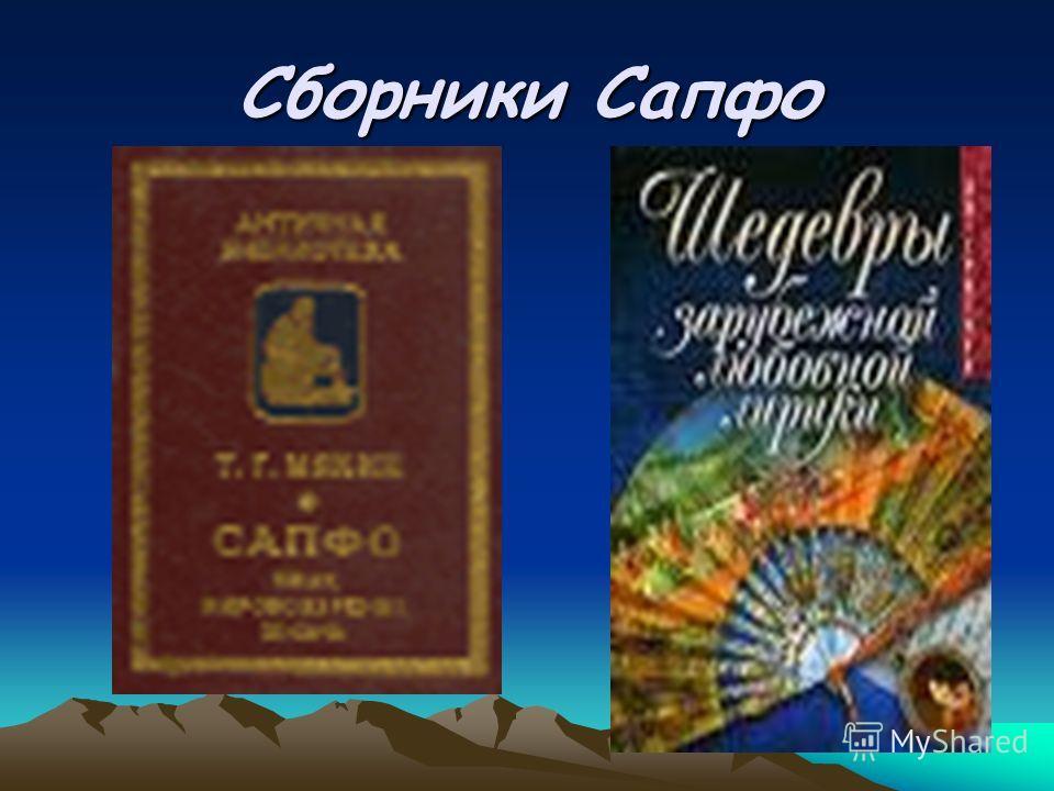 Сборники Сапфо