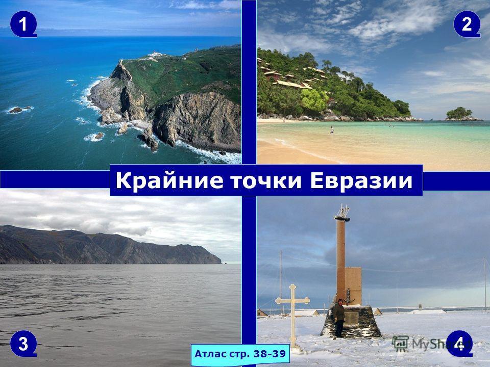 12 34 Крайние точки Евразии