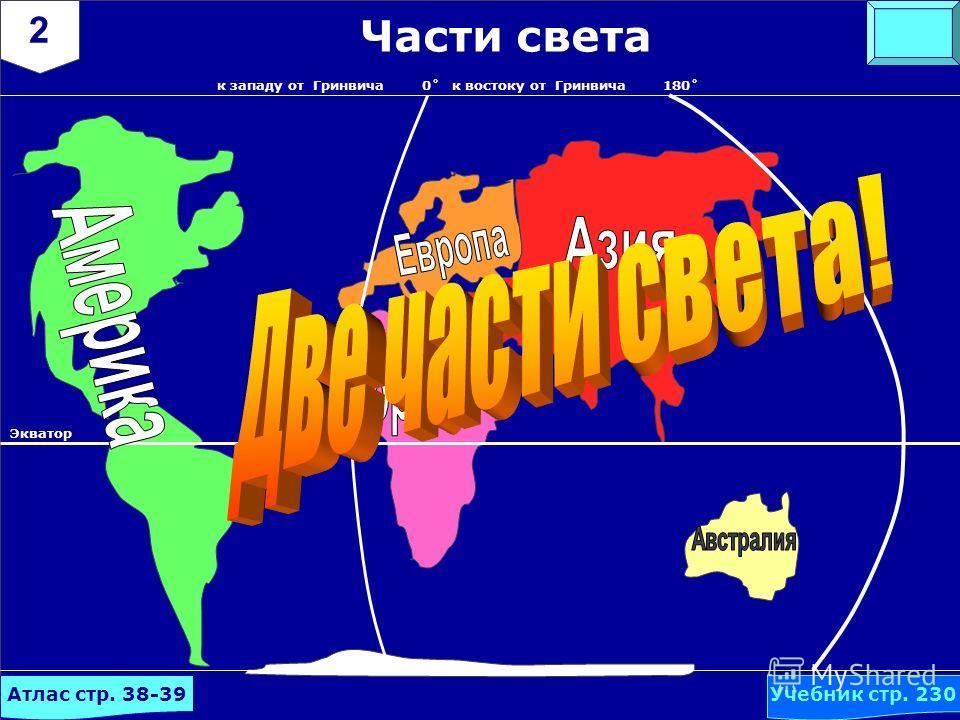 Части света 2 0˚ Экватор 180˚к западу от Гринвичак востоку от Гринвича Атлас стр. 38-39Учебник стр. 230