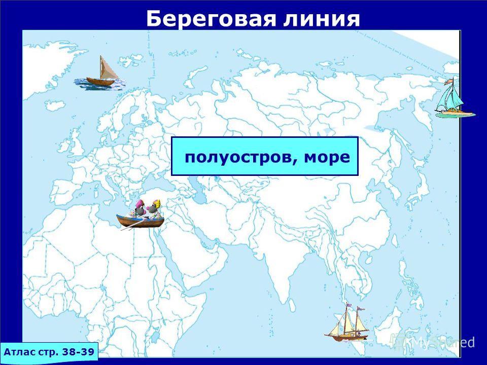 Береговая линия море, полуостров островаморе, полуостровостроваморе, полуостровостровамореморе, проливморе, полуостровморе, островморе, острова море, острова, полуострова залив, полуостровморе, полуостров пролив, море, канал море, полуострова пролив
