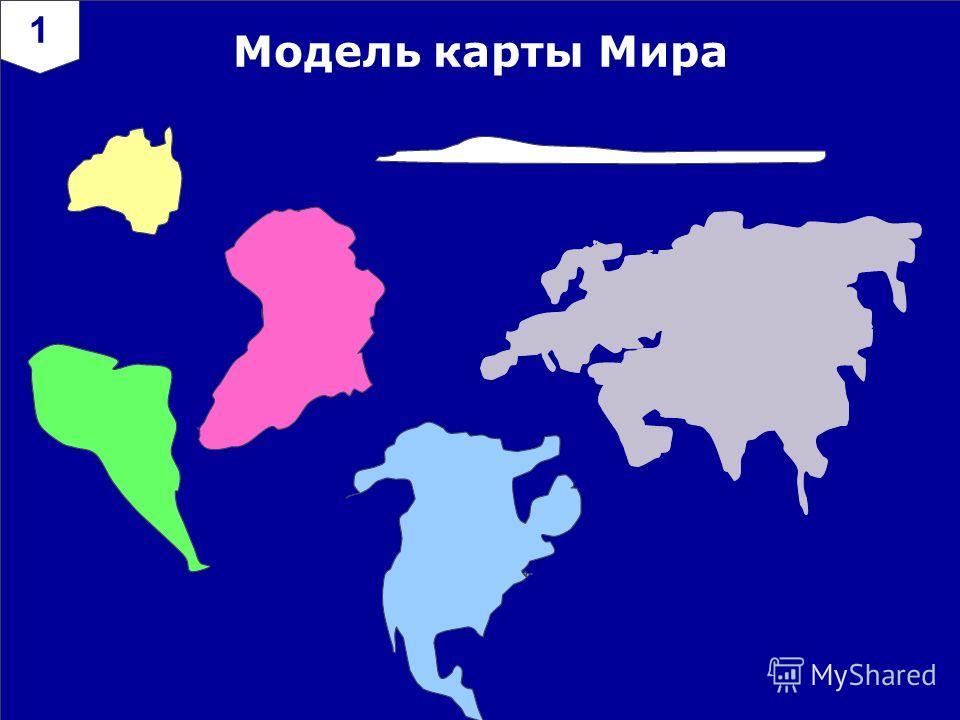 Модель карты Мира 1