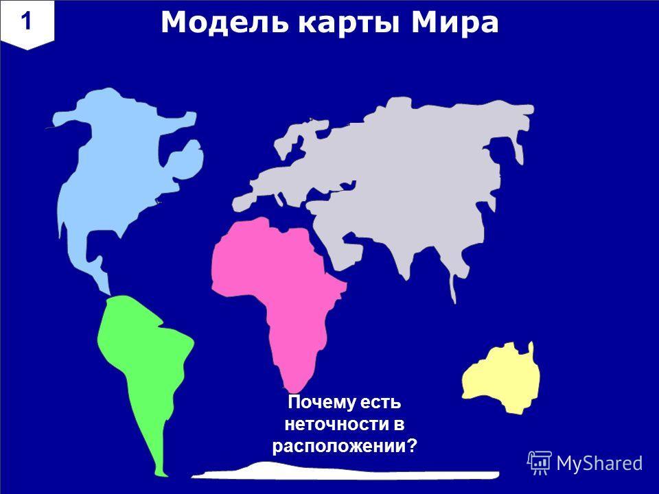 Модель карты Мира 1 Почему есть неточности в расположении?