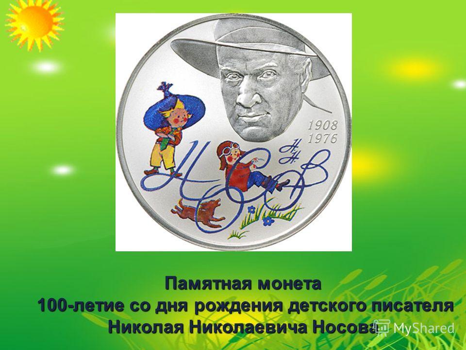 Памятная монета 100-летие со дня рождения детского писателя 100-летие со дня рождения детского писателя Николая Николаевича Носова