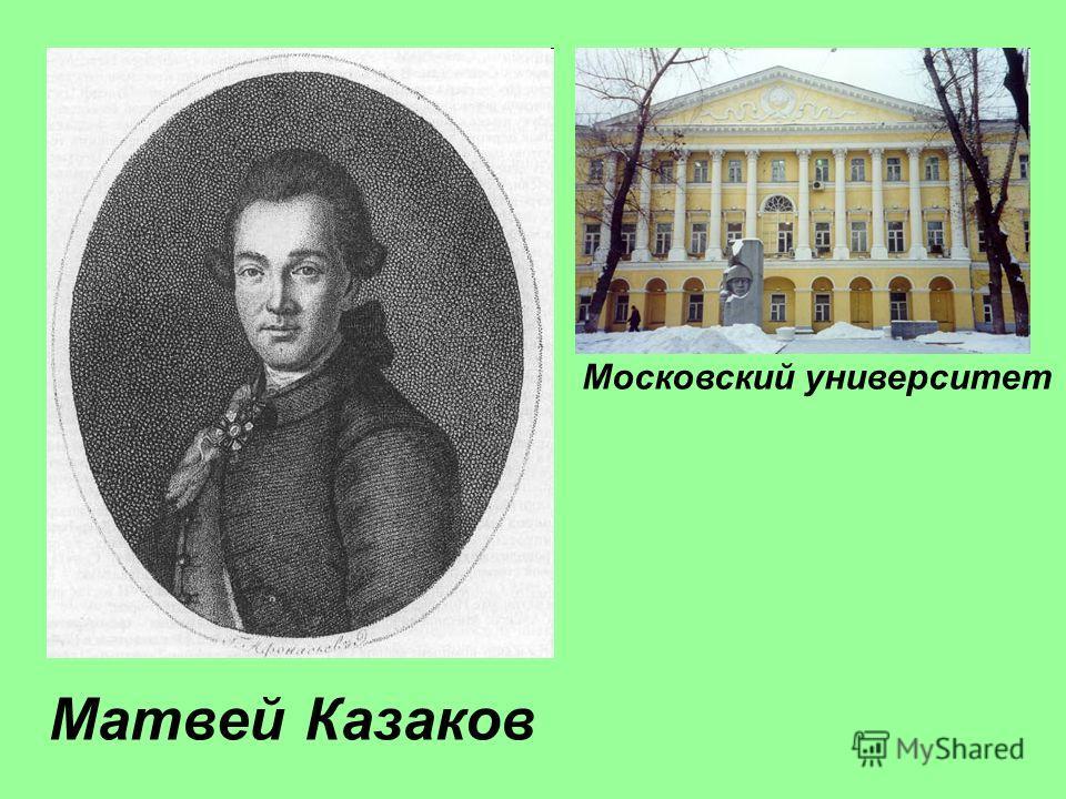 Матвей Казаков Московский университет