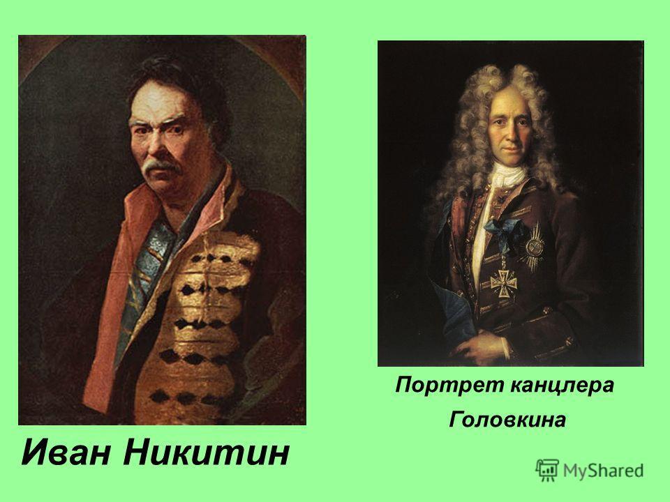 Иван Никитин Портрет канцлера Головкина