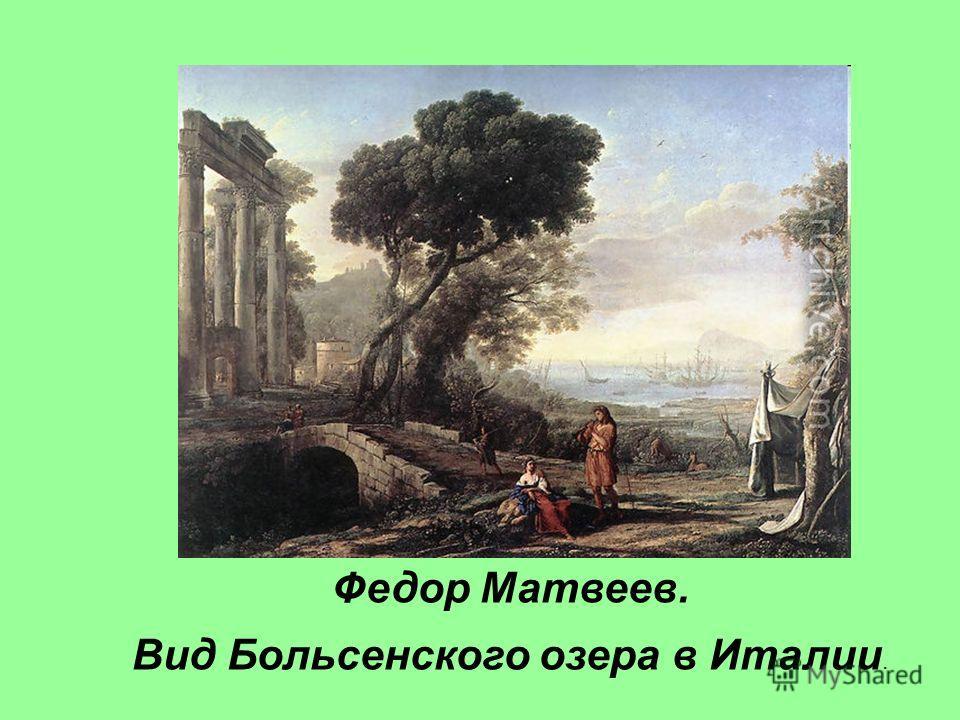 Федор Матвеев. Вид Больсенского озера в Италии.
