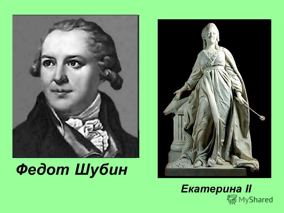 Федот Шубин Екатерина II