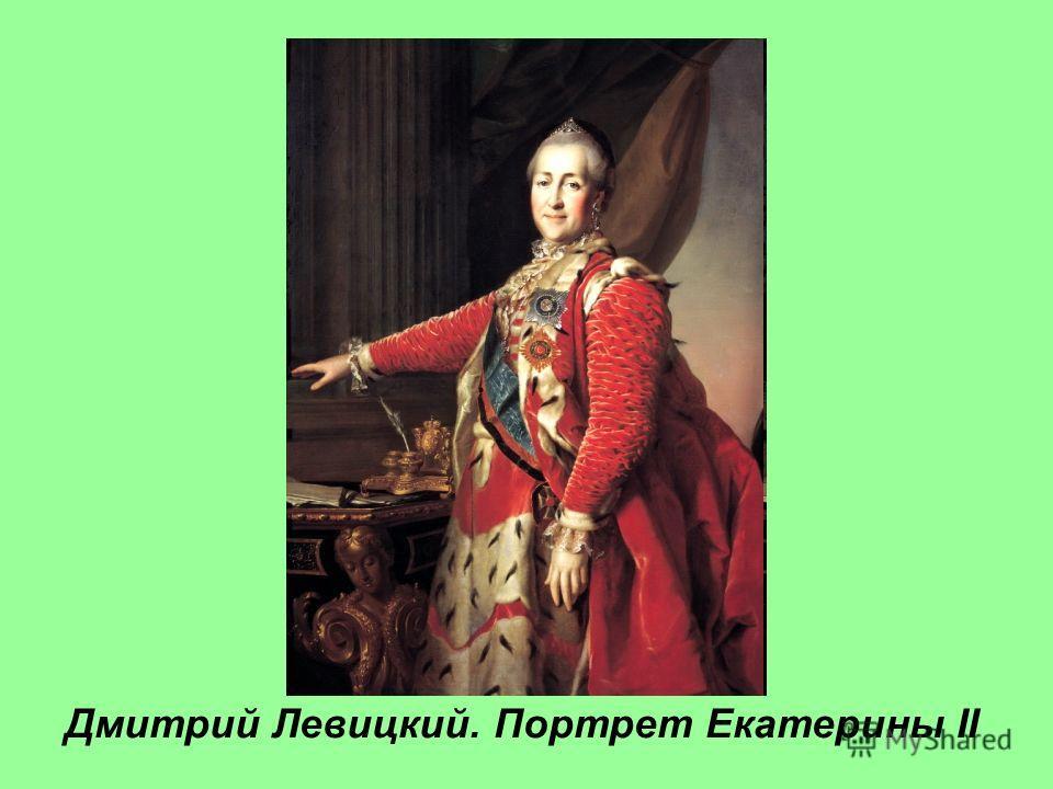 Дмитрий Левицкий. Портрет Екатерины II