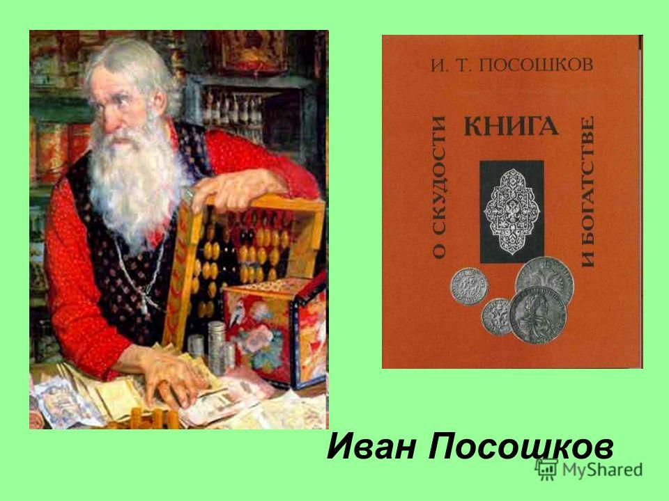 Иван Посошков