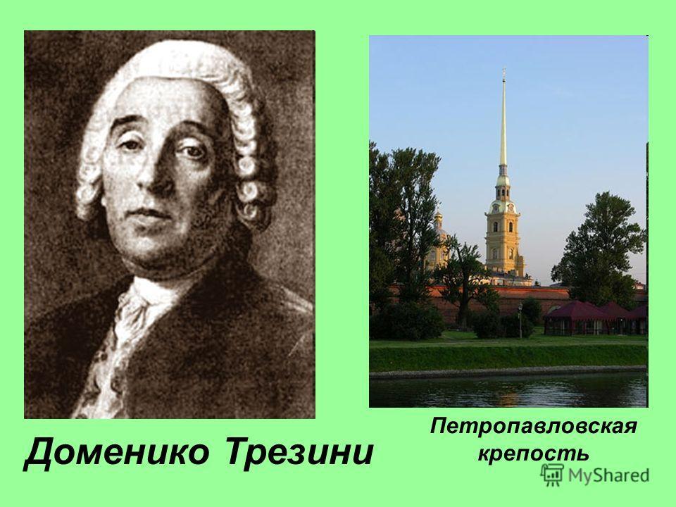 Доменико Трезини Петропавловская крепость