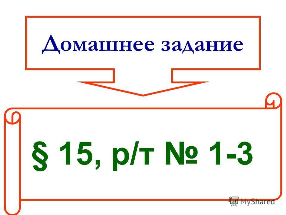 Домашнее задание § 15, р/т 1-3