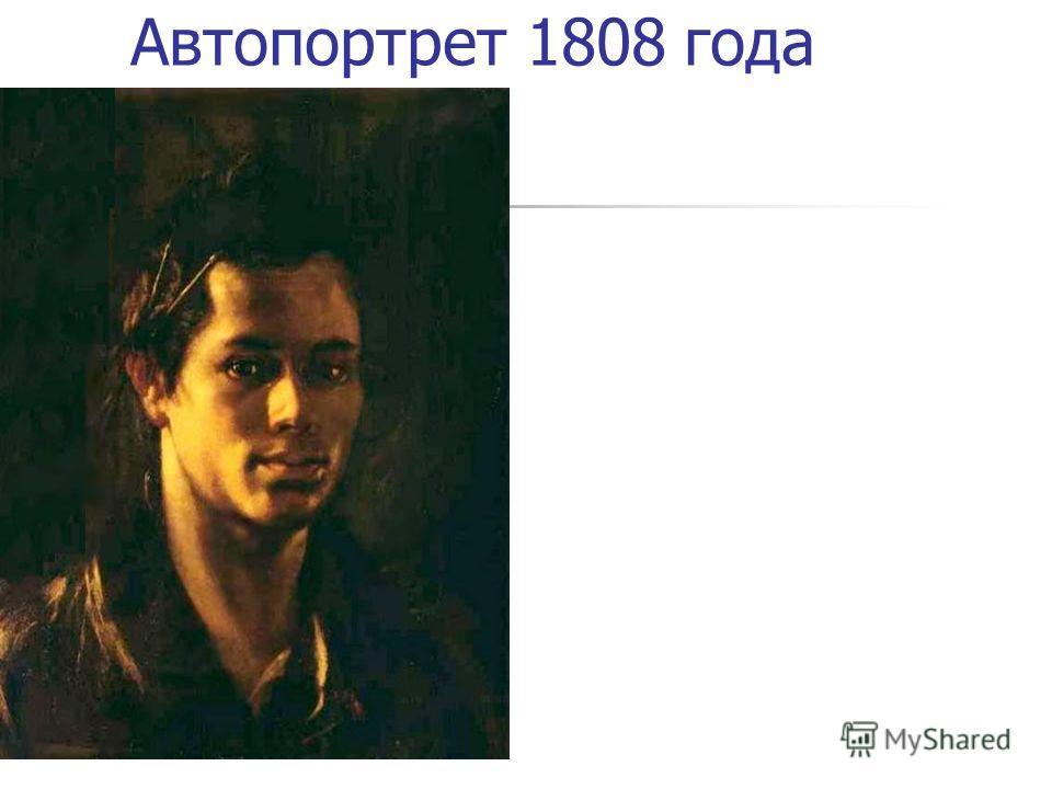 Автопортрет 1808 года