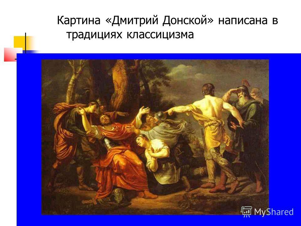 Картина «Дмитрий Донской» написана в традициях классицизма