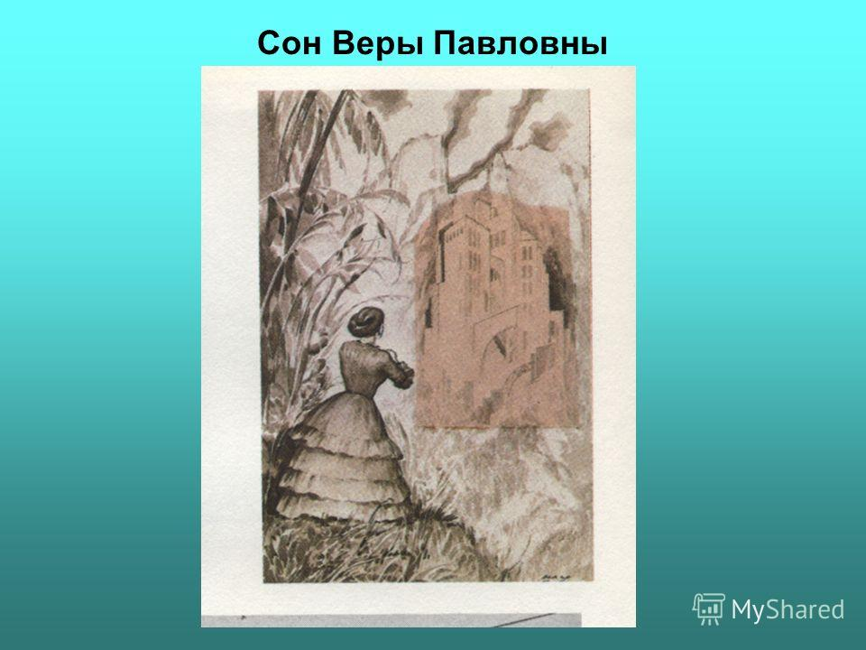 Сон Веры Павловны