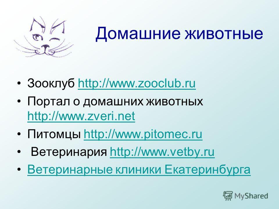 Домашние животные Зооклуб http://www.zooclub.ruhttp://www.zooclub.ru Портал о домашних животных http://www.zveri.net http://www.zveri.net Питомцы http://www.pitomec.ruhttp://www.pitomec.ru Ветеринария http://www.vetby.ruhttp://www.vetby.ru Ветеринарн