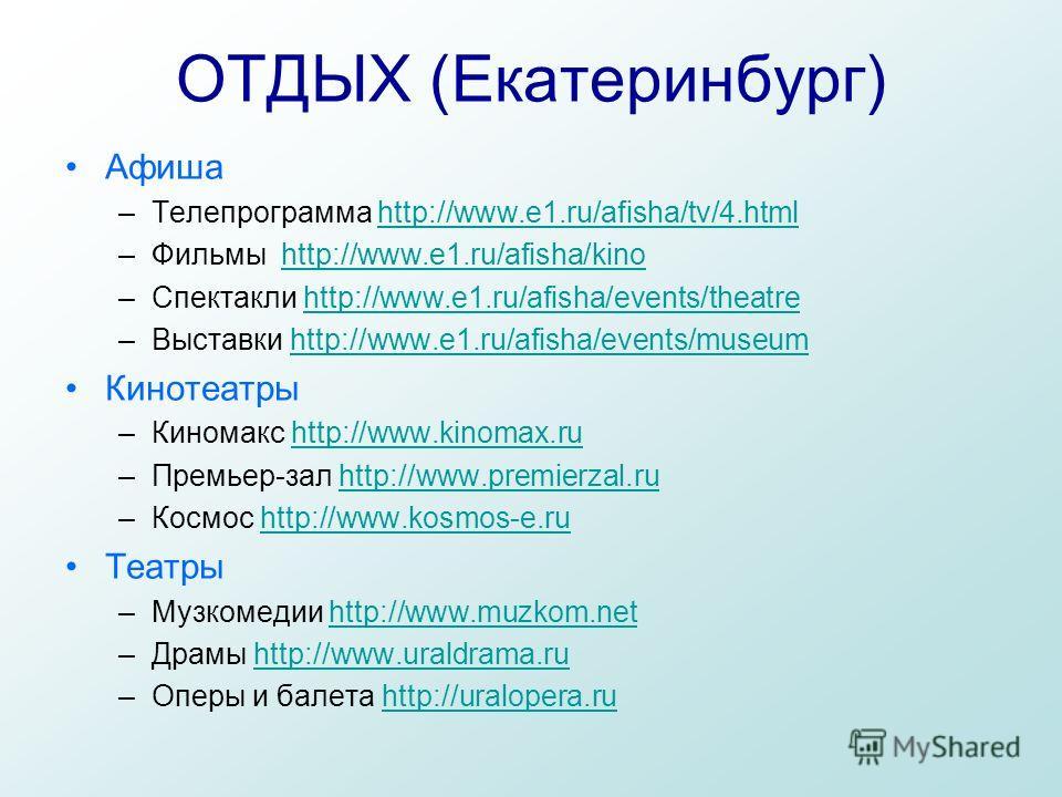 ОТДЫХ (Екатеринбург) Афиша –Телепрограмма http://www.e1.ru/afisha/tv/4.htmlhttp://www.e1.ru/afisha/tv/4.html –Фильмы http://www.e1.ru/afisha/kinohttp://www.e1.ru/afisha/kino –Спектакли http://www.e1.ru/afisha/events/theatrehttp://www.e1.ru/afisha/eve