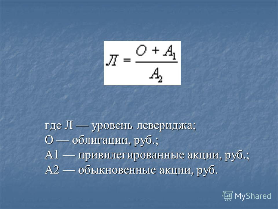 где Л уровень левериджа; О облигации, руб.; А1 привилегированные акции, руб.; А2 обыкновенные акции, руб.