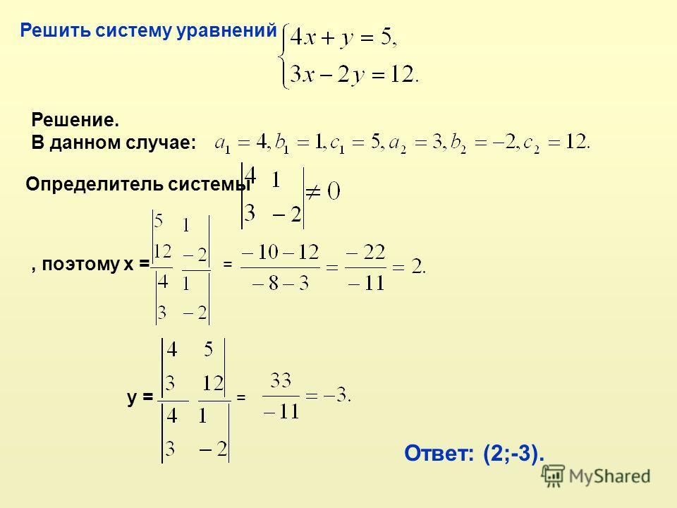 Решить систему уравнений Решение. В данном случае: Определитель системы, поэтому х = = у = = Ответ: (2;-3).