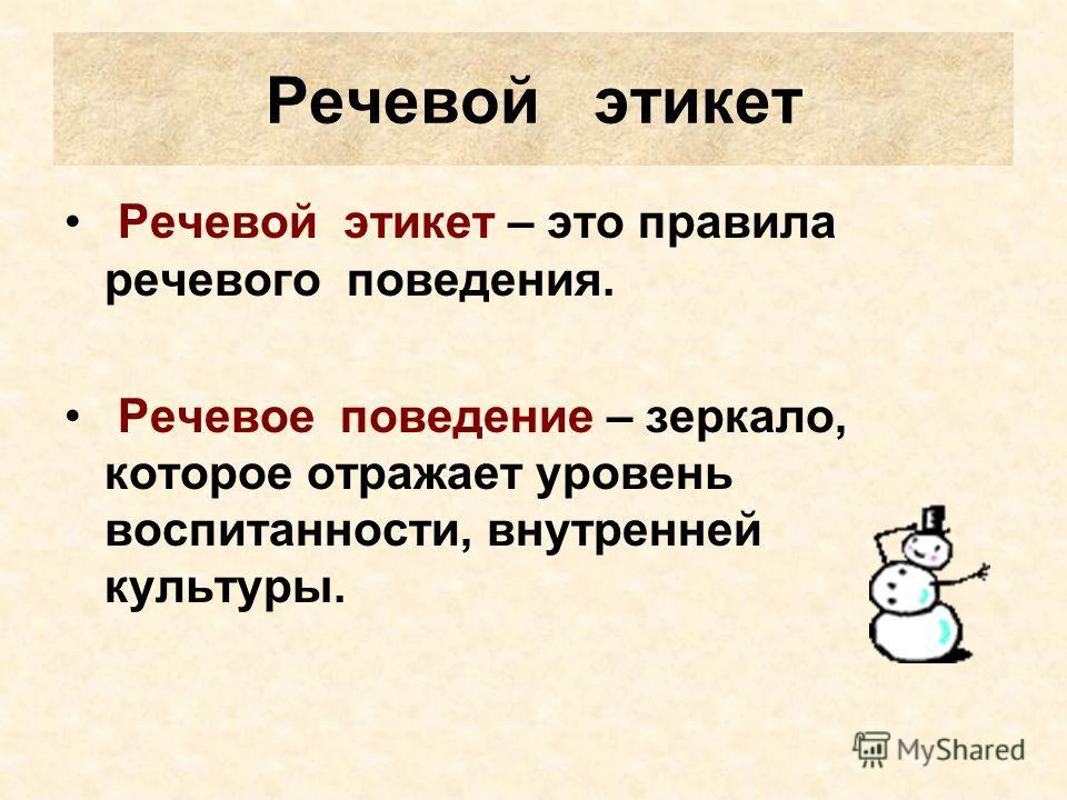 Речевой этикет Речевой этикет – это правила речевого поведения. Речевое поведение – зеркало, которое отражает уровень воспитанности, внутренней культуры.