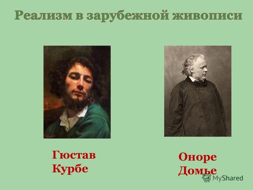 Гюстав Курбе Оноре Домье