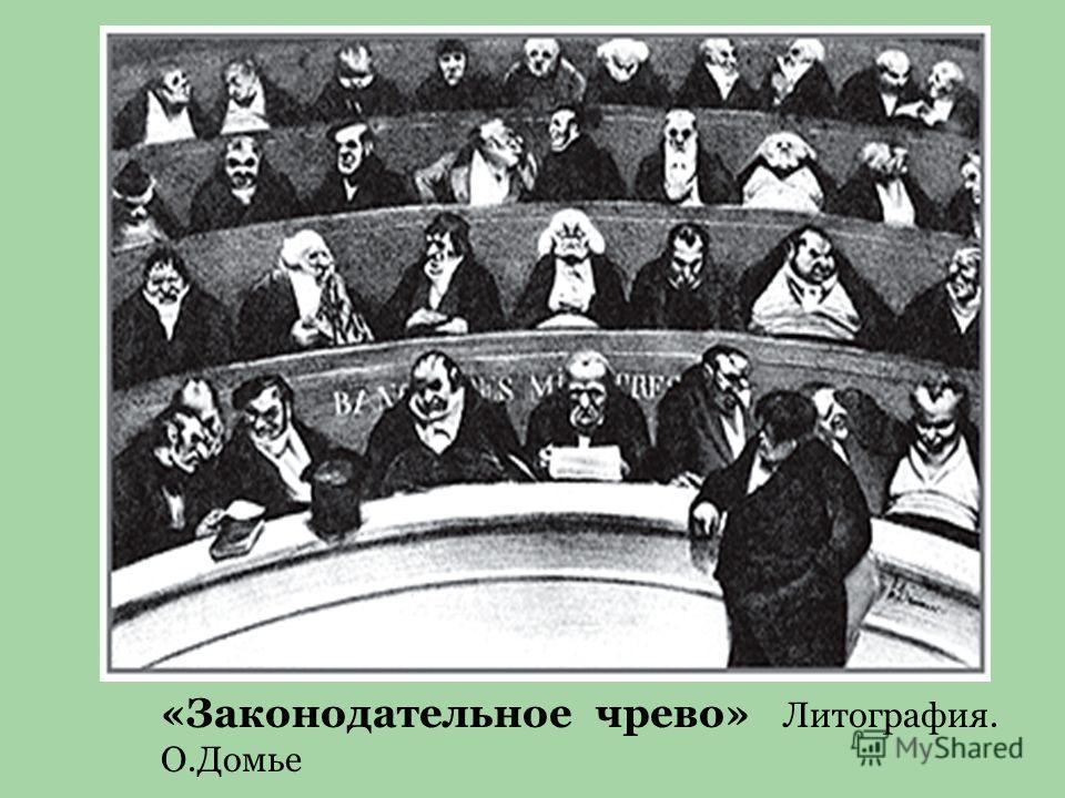 «Законодательное чрево» Литография. О.Домье