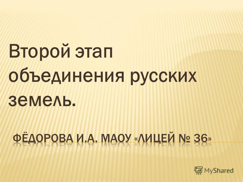 Второй этап объединения русских земель.