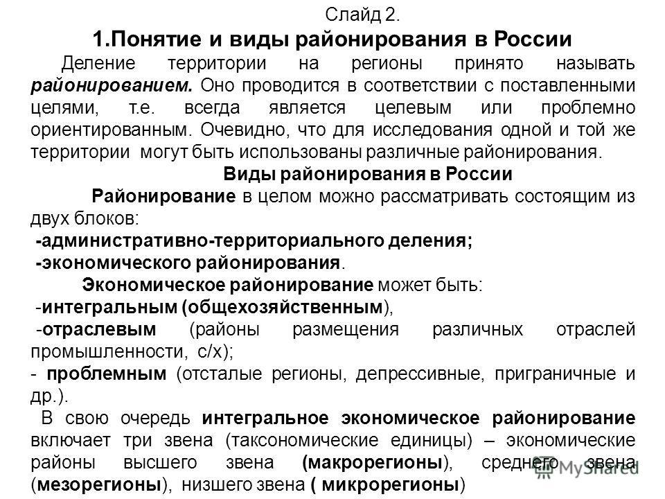 Слайд 2. 1.Понятие и виды районирования в России Деление территории на регионы принято называть районированием. Оно проводится в соответствии с поставленными целями, т.е. всегда является целевым или проблемно ориентированным. Очевидно, что для исслед