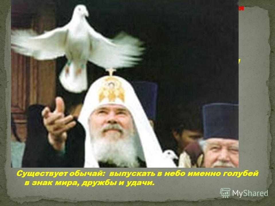 «Голубь мира- изображение белого голубя как символ мира». Существует обычай: выпускать в небо именно голубей в знак мира, дружбы и удачи.