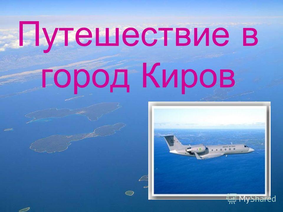 Путешествие в город Киров
