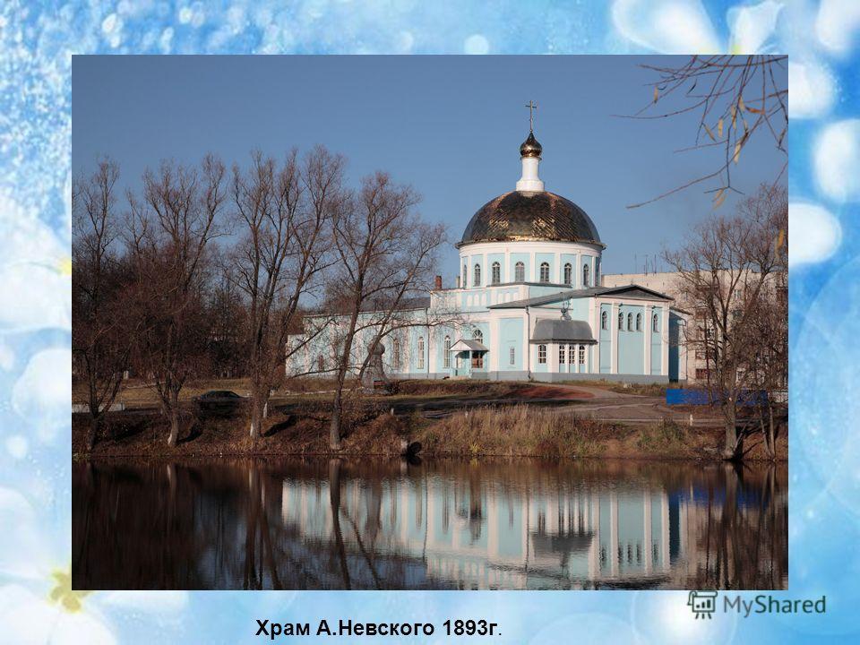 Храм А.Невского 1893г.