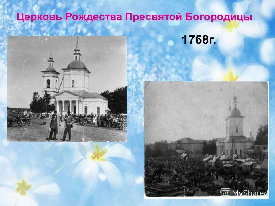Церковь Рождества Пресвятой Богородицы 1768г.