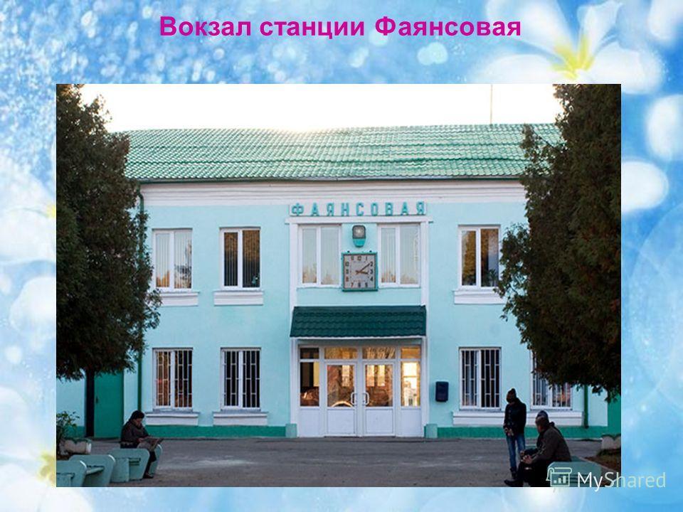 Вокзал станции Фаянсовая