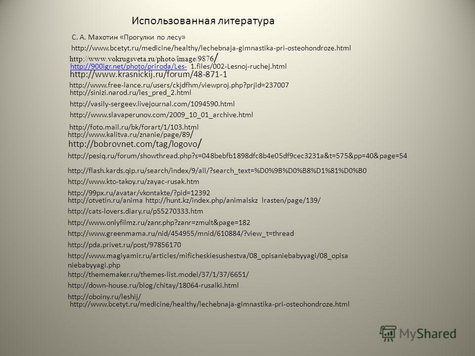 http://www.krasnickij.ru/forum/48-871-1 http://900igr.net/photo/priroda/Les- 1.files/002-Lesnoj-ruchej.html http://900igr.net/photo/priroda/Les- http://sinizi.narod.ru/les_pred_2.html http://vasily-sergeev.livejournal.com/1094590.html http://www.free