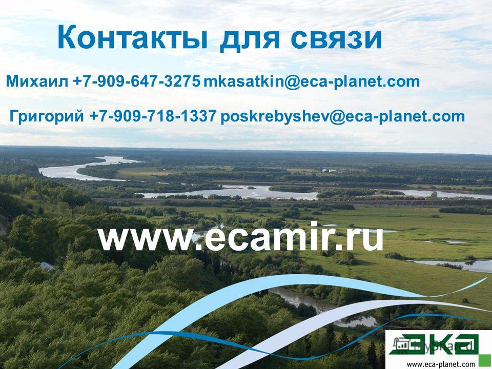 Контакты для связи Михаил +7-909-647-3275 mkasatkin@eca-planet.com Григорий +7-909-718-1337 poskrebyshev@eca-planet.com www.ecamir.ru