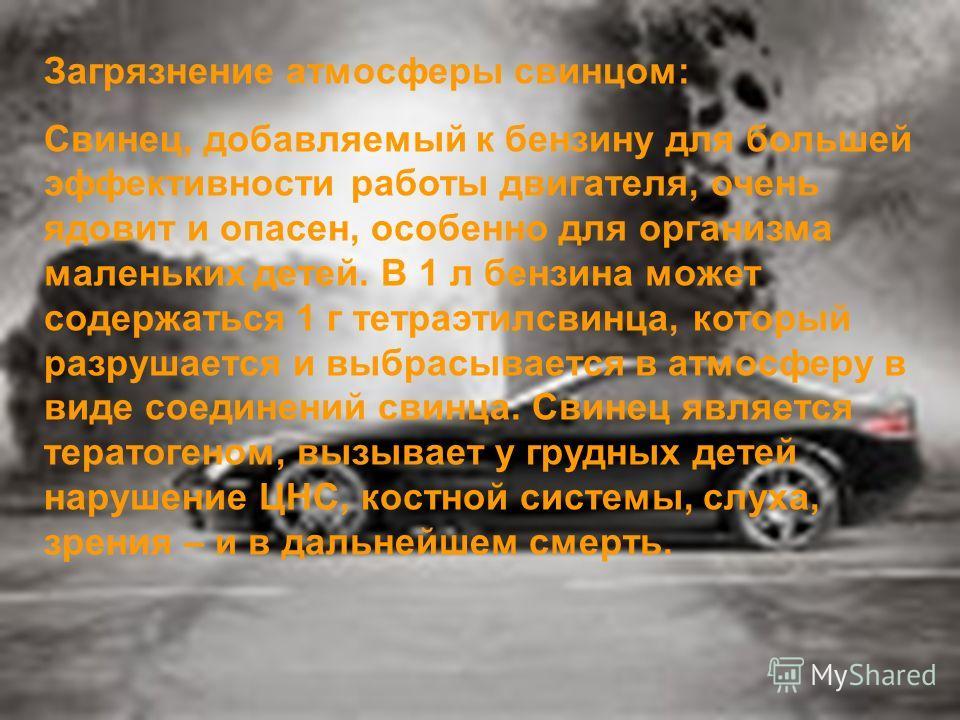 Марки машин t,минnkm СО m СО 2 m NO 2 m сажи M Легковые101053 0,0350.2170.0020.04926.1 Грузовые10283 0.0170.20.0011.11107.1 Автобус10183 0,0350.2170.0020.04158.8 M=t*n*k*(m СО +m СО2 +m NO2 +m сажи )