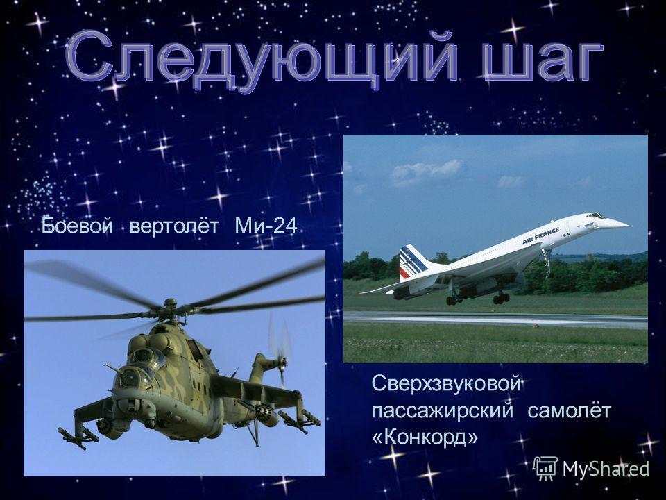 Сверхзвуковой пассажирский самолёт «Конкорд» Боевой вертолёт Ми-24