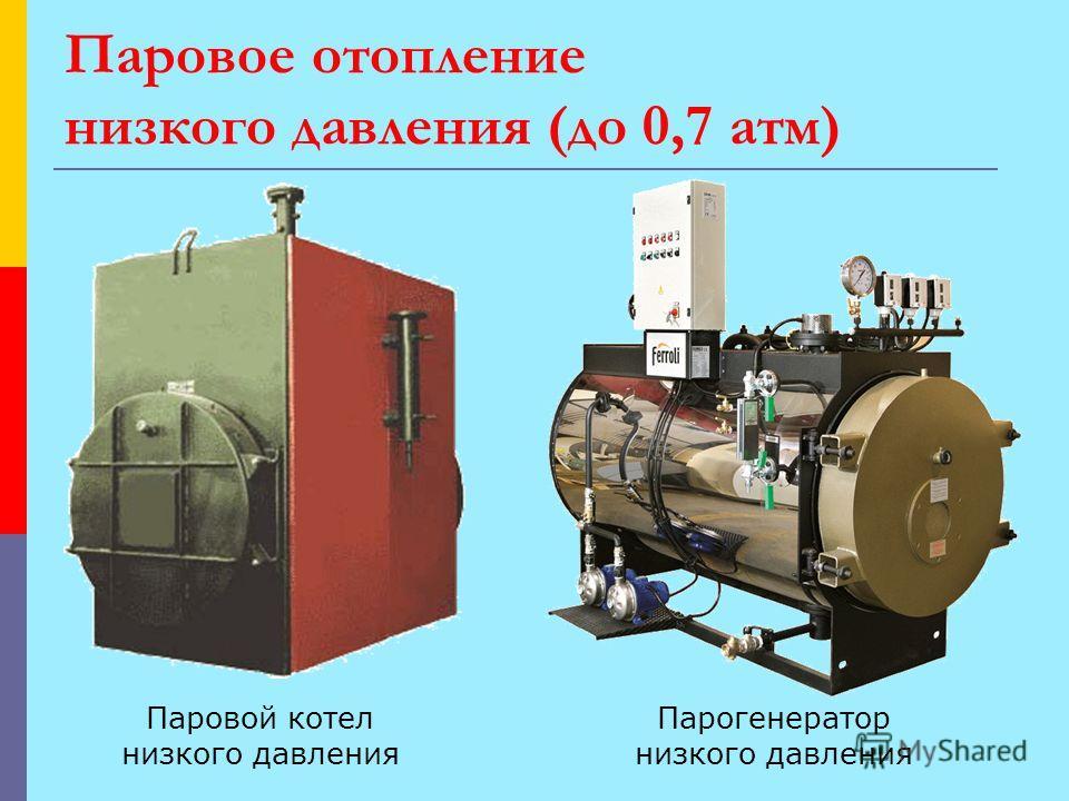 Паровое отопление низкого давления (до 0,7 атм) Паровой котел низкого давления Парогенератор низкого давления