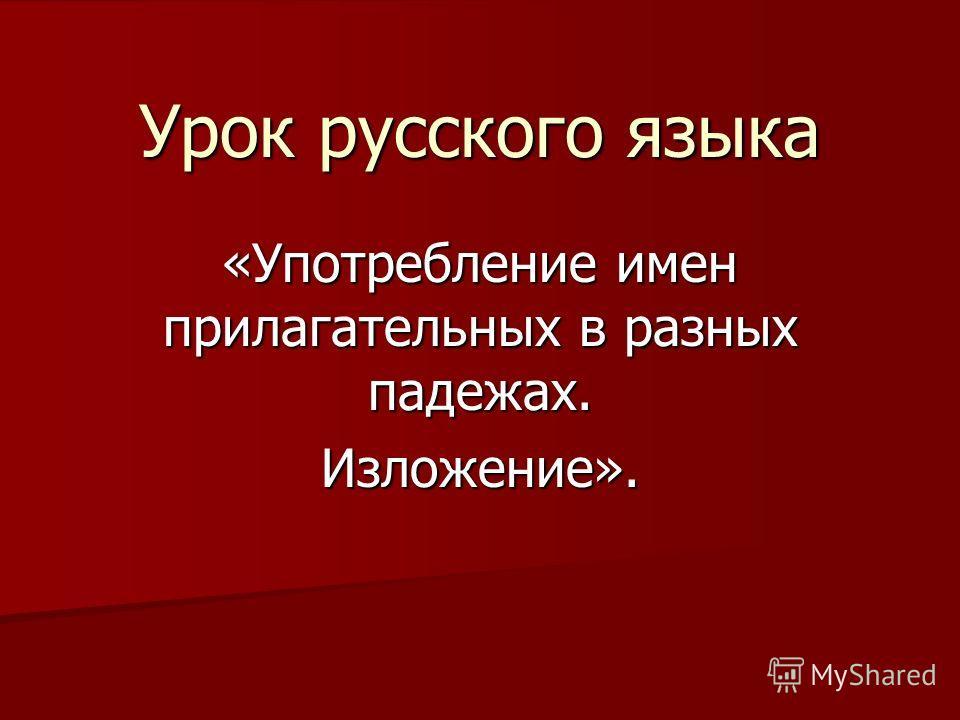 Урок русского языка «Употребление имен прилагательных в разных падежах. Изложение».