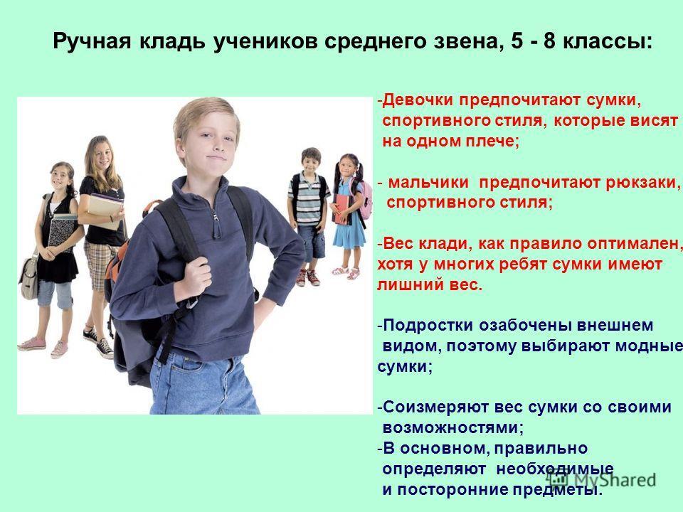 Ручная кладь учеников среднего звена, 5 - 8 классы: -Девочки предпочитают сумки, спортивного стиля, которые висят на одном плече; - мальчики предпочитают рюкзаки, спортивного стиля; -Вес клади, как правило оптимален, хотя у многих ребят сумки имеют л