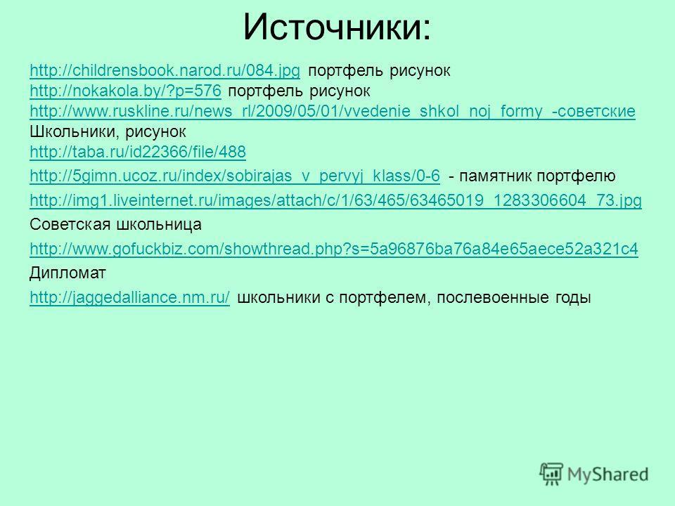 Источники: http://childrensbook.narod.ru/084.jpghttp://childrensbook.narod.ru/084.jpg портфель рисунок http://nokakola.by/?p=576http://nokakola.by/?p=576 портфель рисунок http://www.ruskline.ru/news_rl/2009/05/01/vvedenie_shkol_noj_formy_-советские Ш